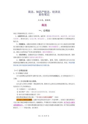 商法经济法彩色笔记.doc