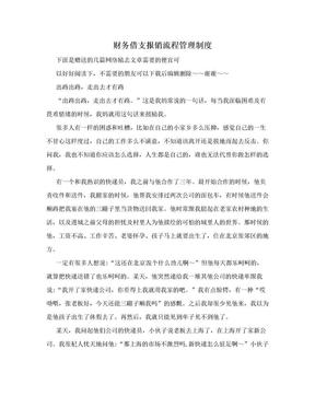 财务借支报销流程管理制度.doc
