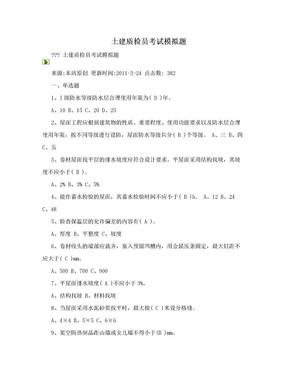 土建质检员考试模拟题.doc