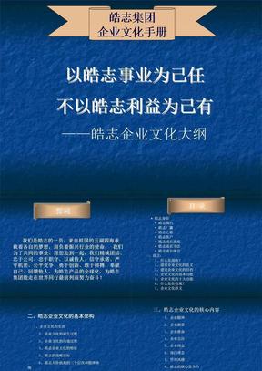 皓志集团《企业文化手册》.ppt