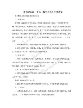 湖南省长沙一中高一数学必修5全套教案.doc
