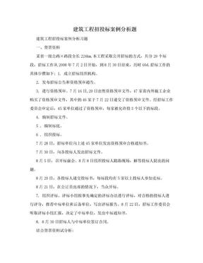 建筑工程招投标案例分析题.doc
