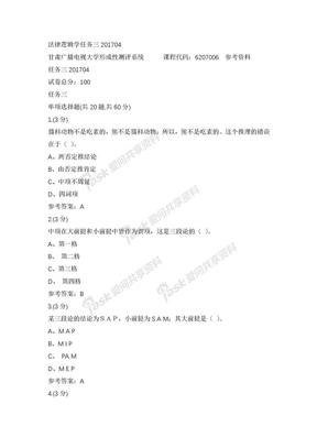法律逻辑学任务三201704-甘肃电大参考资料.docx