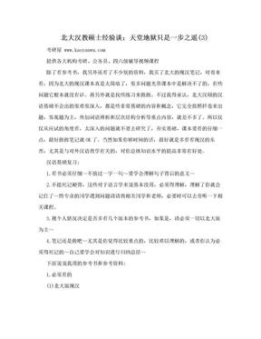 北大汉教硕士经验谈:天堂地狱只是一步之遥(3).doc