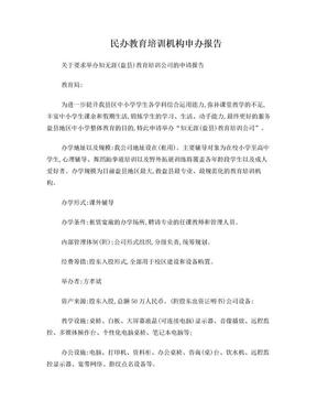 民办教育培训机构申办报告.doc