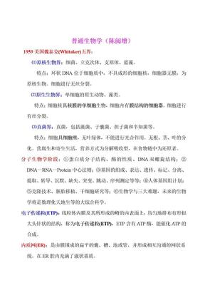 普通生物学(陈阅增).doc