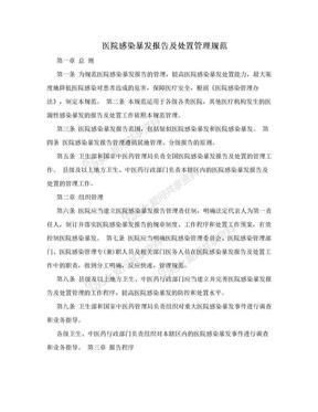 医院感染暴发报告及处置管理规范.doc