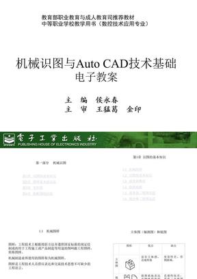 机械识图与AutoCAD技术基础电子教案.ppt