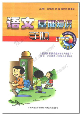 小学语文基础知识手册.pdf