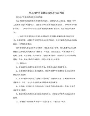 幼儿园户外集体活动事故应急预案.doc