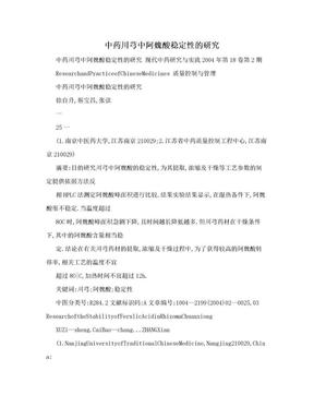中药川芎中阿魏酸稳定性的研究.doc