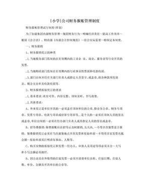 [小学]公司财务报账管理制度.doc