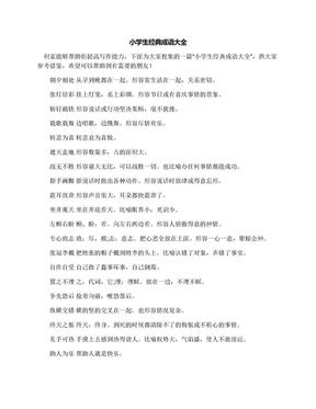 小学生经典成语大全.docx