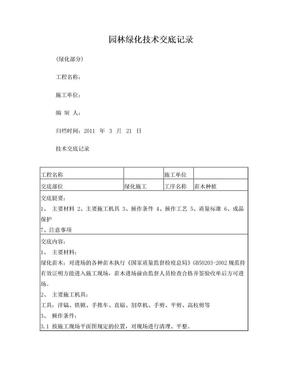 园林绿化技术交底记录(绿化部分).doc