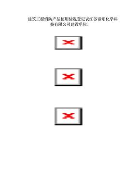 建筑工程消防产品使用情况登记表.doc