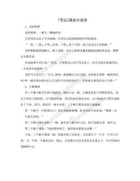 [笔记]课前小故事.doc