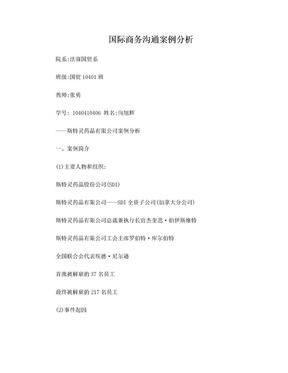 国际商务沟通.doc