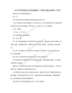 《生产经营单位安全培训规定》(国家安监总局第3号令).doc