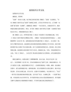 挹娄的考古学文化.doc