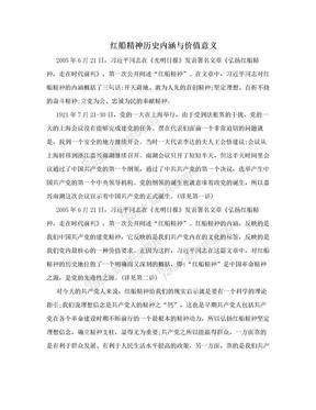 红船精神历史内涵与价值意义.doc