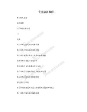 舞台灯光设计培训教程-全面系统.doc