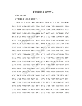 [解析]圆周率10000位.doc