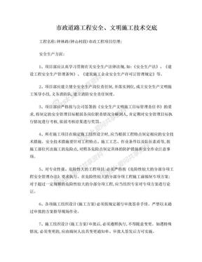 市政道路工程安全、文明施工技术交底.doc