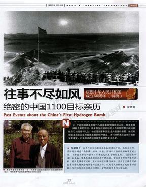 往事不尽如风 绝密的中国1100目标亲历(上).pdf
