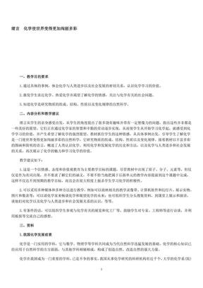 9年级化学上册 教师用书.pdf