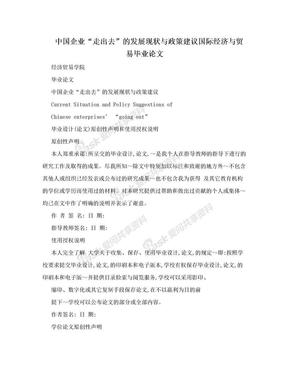 """中国企业""""走出去""""的发展现状与政策建议国际经济与贸易毕业论文.doc"""