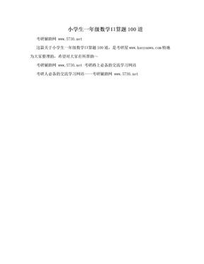 小学生一年级数学口算题100道.doc