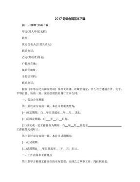 2017劳动合同范本下载.docx