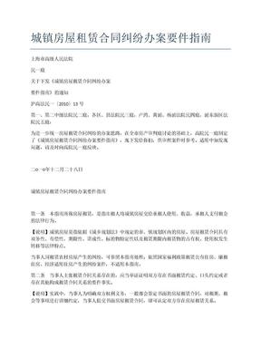 城镇房屋租赁合同纠纷办案要件指南.doc