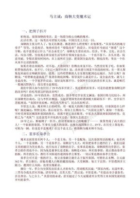 马立诚:商鞅大变魔术记.doc