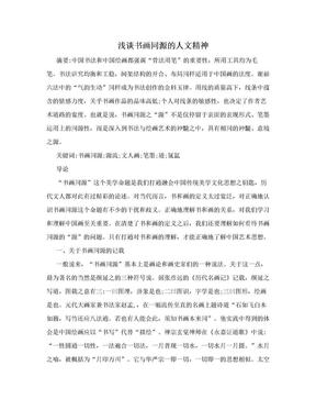 浅谈书画同源的人文精神.doc