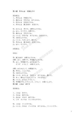 新版标准日本语初级上册课文1-6课.doc