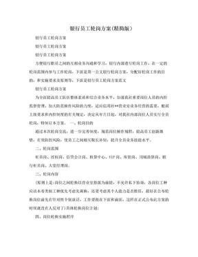 银行员工轮岗方案(精简版).doc