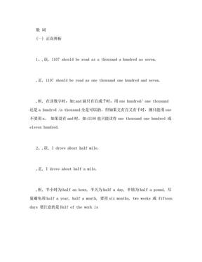 初中英语数词练习题.doc