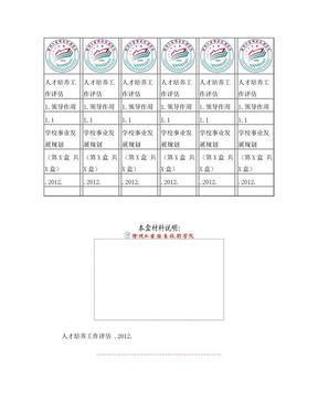 文件盒标签模板.doc