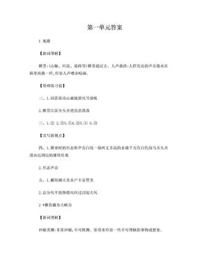 四年级语文长江作业本答案(上)(人教版).doc