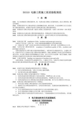 GB50310电梯工程施工质量验收规范.doc
