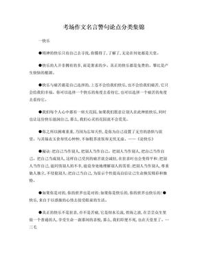 考场作文名言警句论点分类集锦.doc