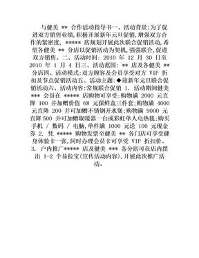 联合促销活动合作方案.doc
