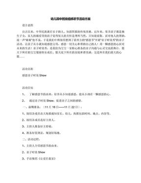 幼儿园中班级组感恩节活动方案.docx