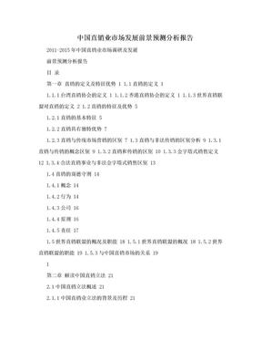 中国直销业市场发展前景预测分析报告.doc