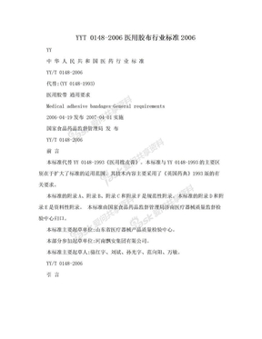 YYT 0148-2006医用胶布行业标准2006.doc