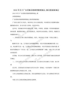 2016年关于广东省探亲假路费报销规定,探亲假最新规定.doc