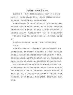刘景斓:精神的力量.doc.doc