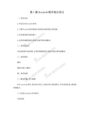 闽教版信息技术六年级下册教案(2016版).doc
