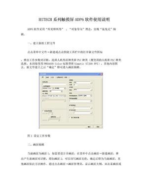 ADP 触摸屏说明书.doc